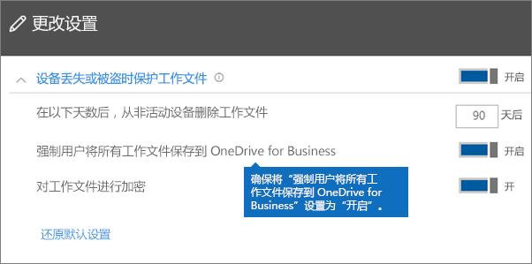 """验证""""强制用户将所有工作文件保存到 OneDrive for Business""""设置为""""开""""。"""