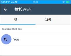 "Kaizala 中的 ""Like"" 和 ""批注"" 页面的屏幕截图"