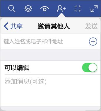 键入姓名或电子邮件地址并邀请他人查看 Visio Viewer for iPad 中的图表。