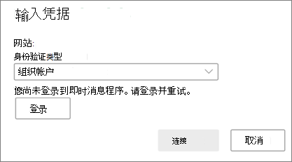 SharePoint Mac 上的凭据提示