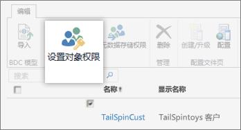"""SharePoint Online 管理中心的 BCS 下方的屏幕截图。 在功能区中显示""""设置对象权限""""按钮。"""