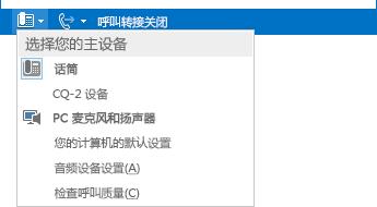 """""""选择您的主设备""""菜单的屏幕截图"""