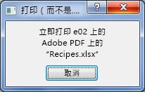 """在将文档发送给印刷机时,将显示""""打印""""对话框。"""