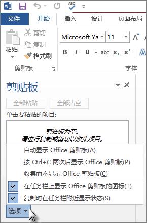 可以对 Office 剪贴板任务窗格执行的操作