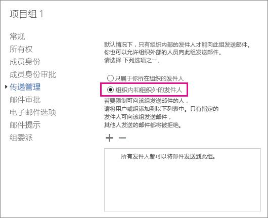 使用 Exchange 管理中心解析 DSN 5.7.133 并允许发件人