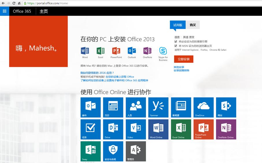 一张屏幕截图,显示如何在电脑上安装 Office 365
