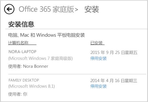 """显示计算机名和 Office 安装者姓名的""""安装""""页。"""