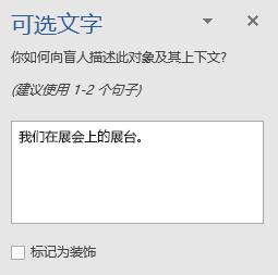 """用于形状的 Word Win32 """"替换文字"""" 窗格"""