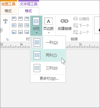 "Publisher 中的""文本框工具""、""分栏""的屏幕截图。"