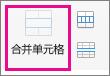 """在""""页面布局""""选项卡上,选择""""合并单元格"""""""