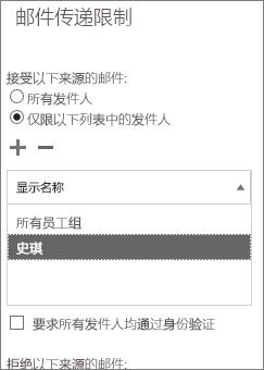 在管理中心中添加允许的发件人以帮助解决 DSN 5.7.136