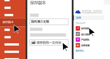 显示保存到云选项的文件菜单