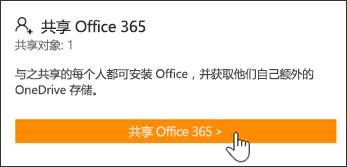 """与他人共享订阅之前,""""我的帐户""""页面的""""共享 Office 365""""部分。"""