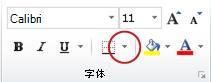 """""""字体""""组中的""""边框""""按钮"""