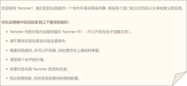 Yammer 策略示例