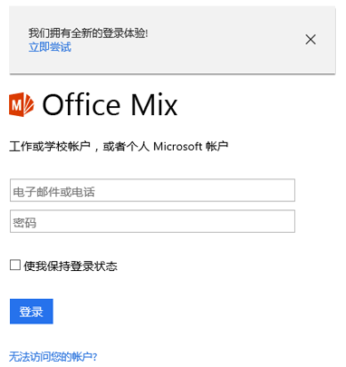 您需要使用您的 Office 365 帐户登录。