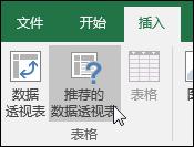 """转到""""插入"""">""""推荐的数据透视表"""",让 Excel 为你创建数据透视表"""