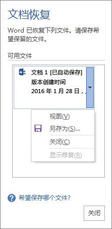 文档恢复窗格