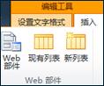 """功能区的编辑工具包含""""插入 Web 部件""""按钮。"""
