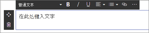 文本 web 部件