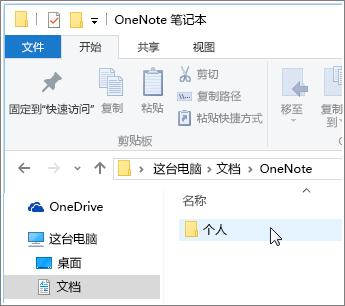 """显示 OneNote 笔记本文件夹的 Windows""""文档""""文件夹的屏幕截图。"""
