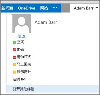 """Outlook Web App 的""""打开其他邮箱""""菜单"""