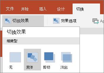 显示转换 > 过渡效果 > PowerPoint for Android 中的变体。