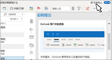 """右侧屏幕中显示""""即将推出""""窗格的收件箱"""