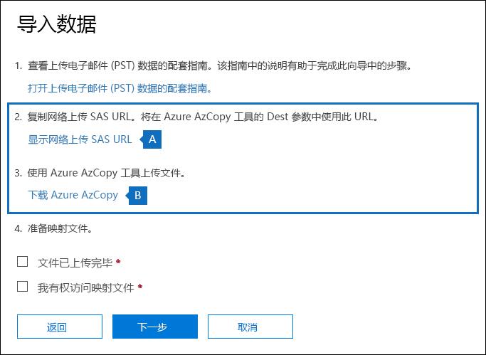 复制 SA URL 和下载在导入数据页上的 Azure AzCopy 工具