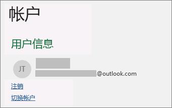 在 Windows 上的 Office 的 Backstage 视图上显示注销链接