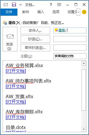 电子邮件中的文档链接
