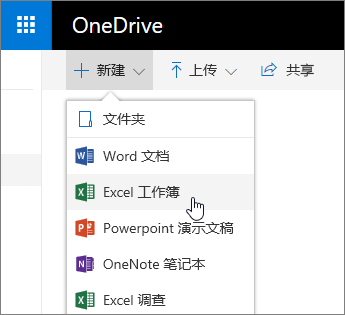 "OneDrive""新建""菜单、""Excel 工作簿""命令"