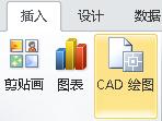 """""""插入 CAD 绘图""""按钮"""