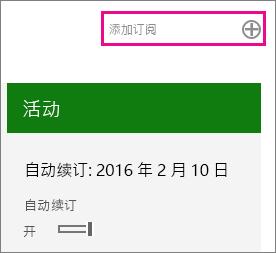 """Office 365 管理中心的""""订阅""""页面上的""""添加订阅""""链接。"""
