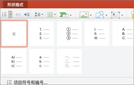 """选择""""编号""""按钮上的箭头时可用的编号样式的屏幕截图"""