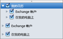 Outlook 2016 Mac 我的日历组