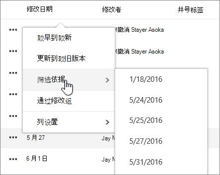 列排序和筛选视图菜单