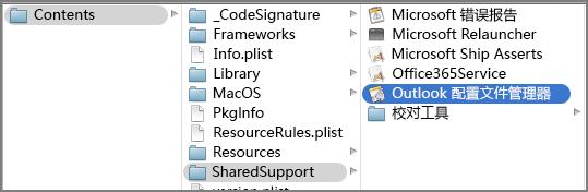 显示 Outlook 的包内容