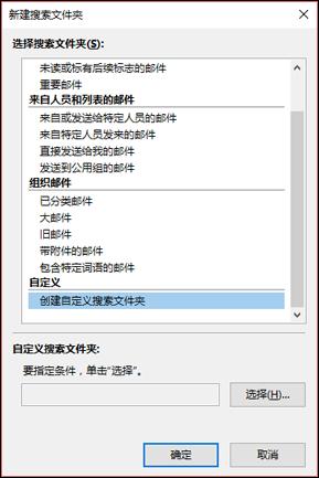 """选择""""创建自定义搜索文件夹"""""""