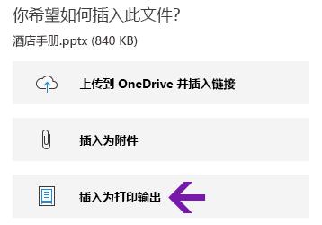 OneNote for Windows 10 中的文件打印输出选项
