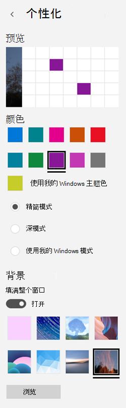 选择背景图像和您的应用程序的自定义颜色