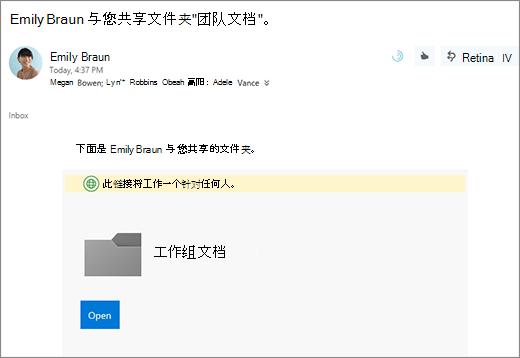 通过电子邮件发送链接共享的 OneDrive 文件夹
