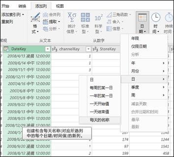 Power Query - 从查询编辑器的日期/时间列中提取周、天或月名称