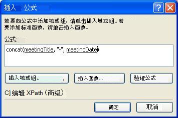 """""""插入公式""""对话框中构建表单名称的已完成公式"""