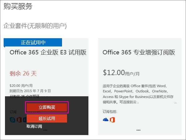 """""""立即购买""""按钮,用于购买 Office 365 订阅。"""