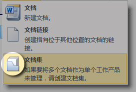 """""""文档集""""图标突出显示的""""新建文档""""菜单"""
