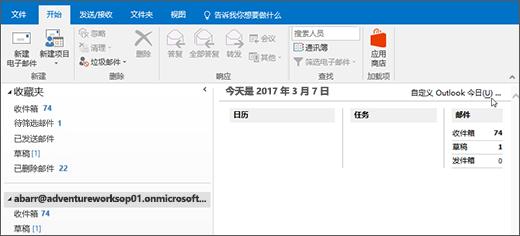 在 Outlook 中,显示为一天的名称的邮箱所有者、 当前日期和日期,和相关联的日历、 任务和邮件的 Outlook 今日视图的屏幕截图。