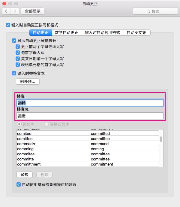 """通过在""""替换""""和""""替换为""""框中键入来在自动更正列表中添加项目或修改所选项目。"""