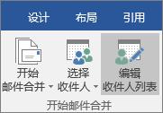"""作为 Word 邮件合并的一部分,在""""邮件""""选项卡上的""""开始合并""""组中,选择""""编辑收件人列表""""。"""