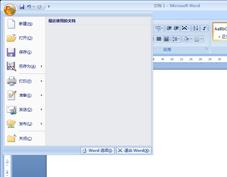 菜单为打开状态的 Microsoft Office 按钮